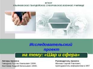 Исследовательский проект на тему: «Шар и сфера» Авторы проекта: Гимадеев Руст