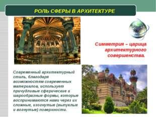 * РОЛЬ СФЕРЫ В АРХИТЕКТУРЕ Современный архитектурный стиль, благодаря возможн