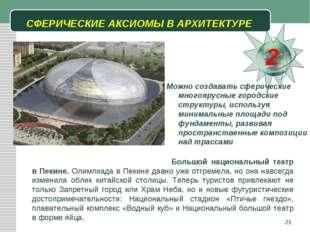 * СФЕРИЧЕСКИЕ АКСИОМЫ В АРХИТЕКТУРЕ 2 Можно создавать сферические многоярусны