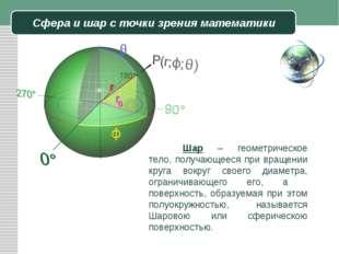 Сфера и шар с точки зрения математики Шар – геометрическое тело, получающеес