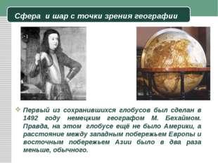 Сфера и шар с точки зрения географии Первый из сохранившихся глобусов был сде