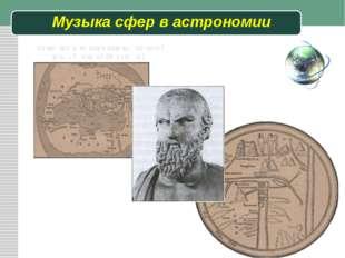 Музыка сфер в астрономии Педагогический опыт Евсеевой О.А.