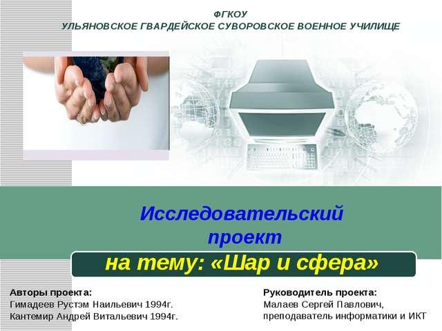 Исследовательский проект на тему: «Шар и сфера» Авторы проекта: Гимадеев Руст...