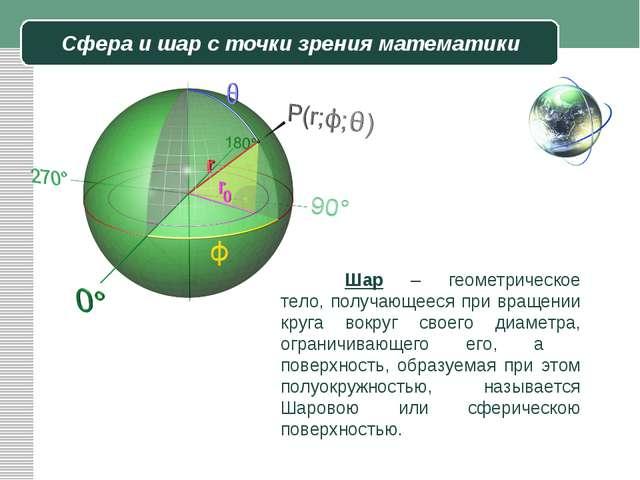 Сфера и шар с точки зрения математики Шар – геометрическое тело, получающеес...