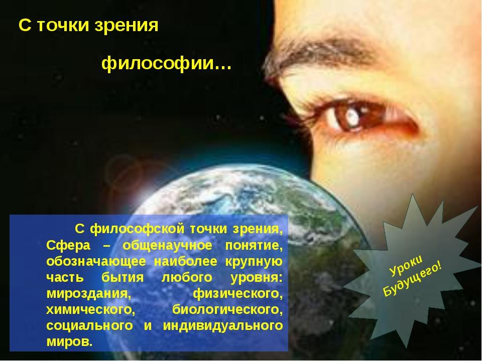 С точки зрения философии… С философской точки зрения, Сфера – общенаучное п...