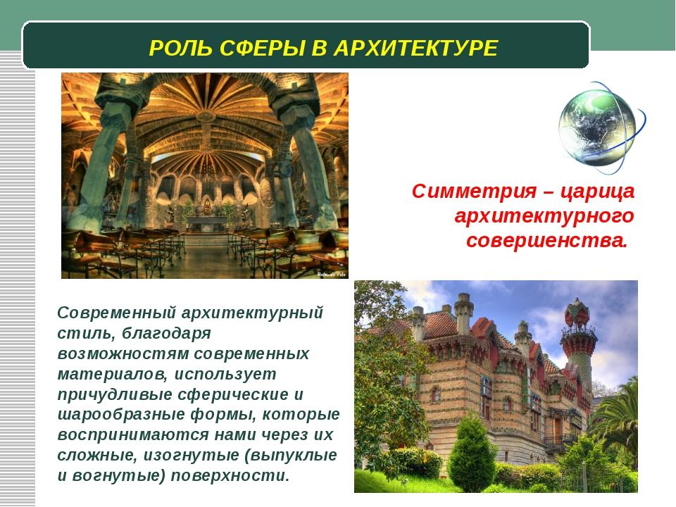* РОЛЬ СФЕРЫ В АРХИТЕКТУРЕ Современный архитектурный стиль, благодаря возможн...
