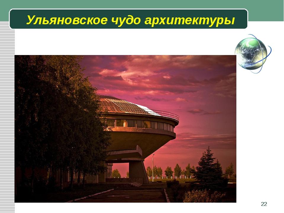 Ульяновское чудо архитектуры * Педагогический опыт Евсеевой О.А.