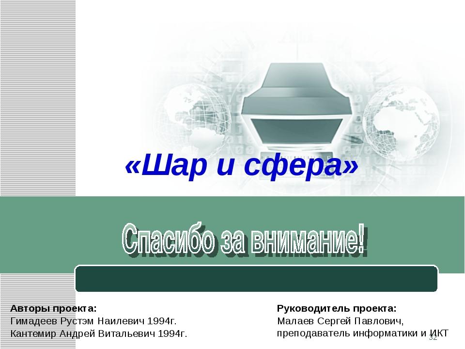 * «Шар и сфера» Авторы проекта: Гимадеев Рустэм Наилевич 1994г. Кантемир Андр...