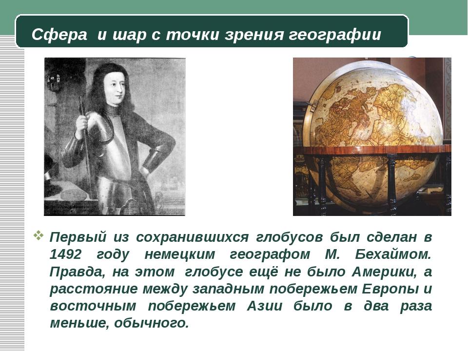 Сфера и шар с точки зрения географии Первый из сохранившихся глобусов был сде...