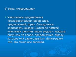 3) Игра «Ассоциации» Участникам предлагается последовательно набор слов, пред