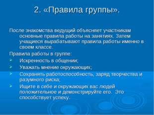 2. «Правила группы». После знакомства ведущий объясняет участникам основные п