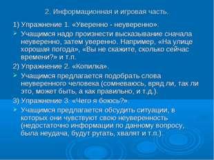 2. Информационная и игровая часть. 1) Упражнение 1. «Уверенно - неуверенно».