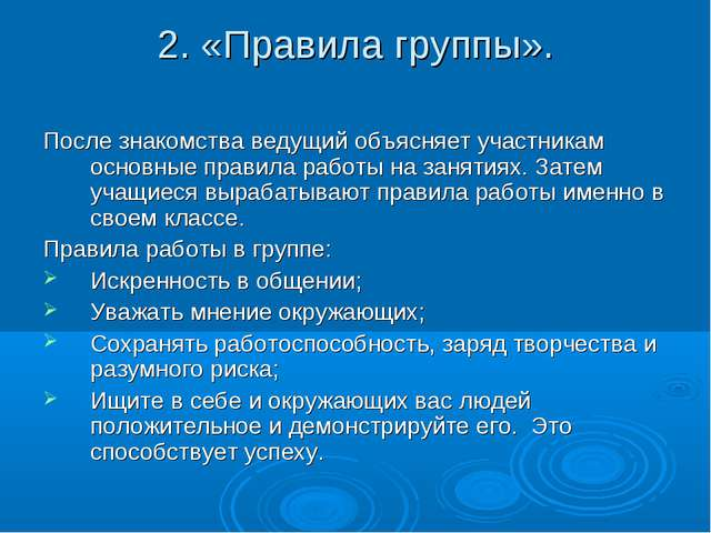 2. «Правила группы». После знакомства ведущий объясняет участникам основные п...