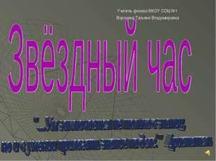 Учитель физики МКОУ СОШ №1 Воронина Татьяна Владимировна