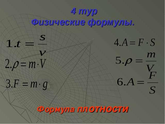 4 тур Физические формулы. Формула плотности