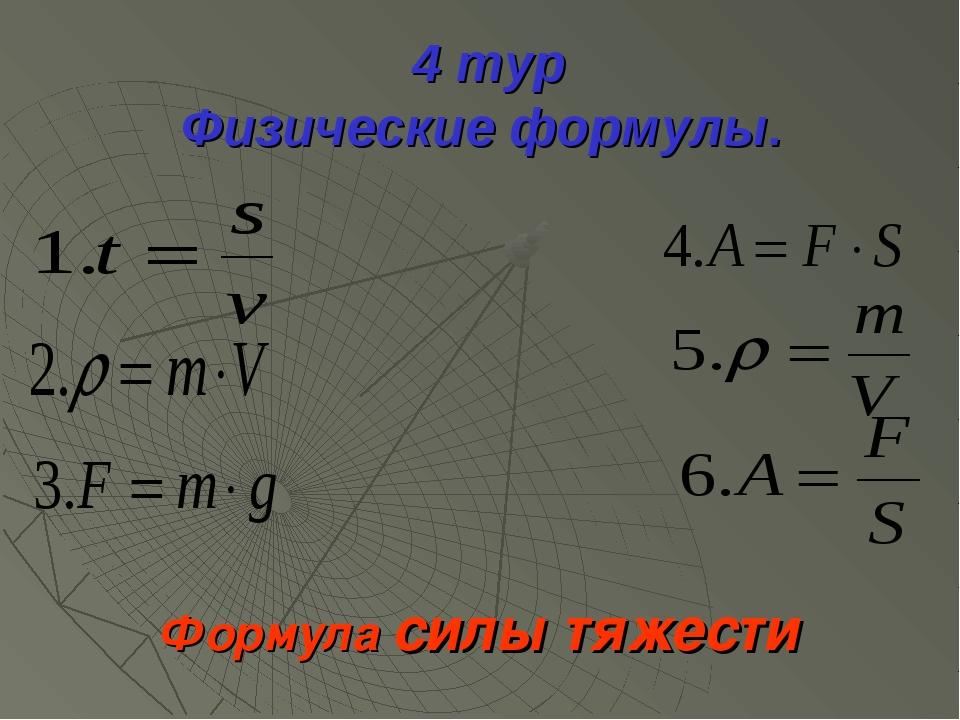 4 тур Физические формулы. Формула силы тяжести