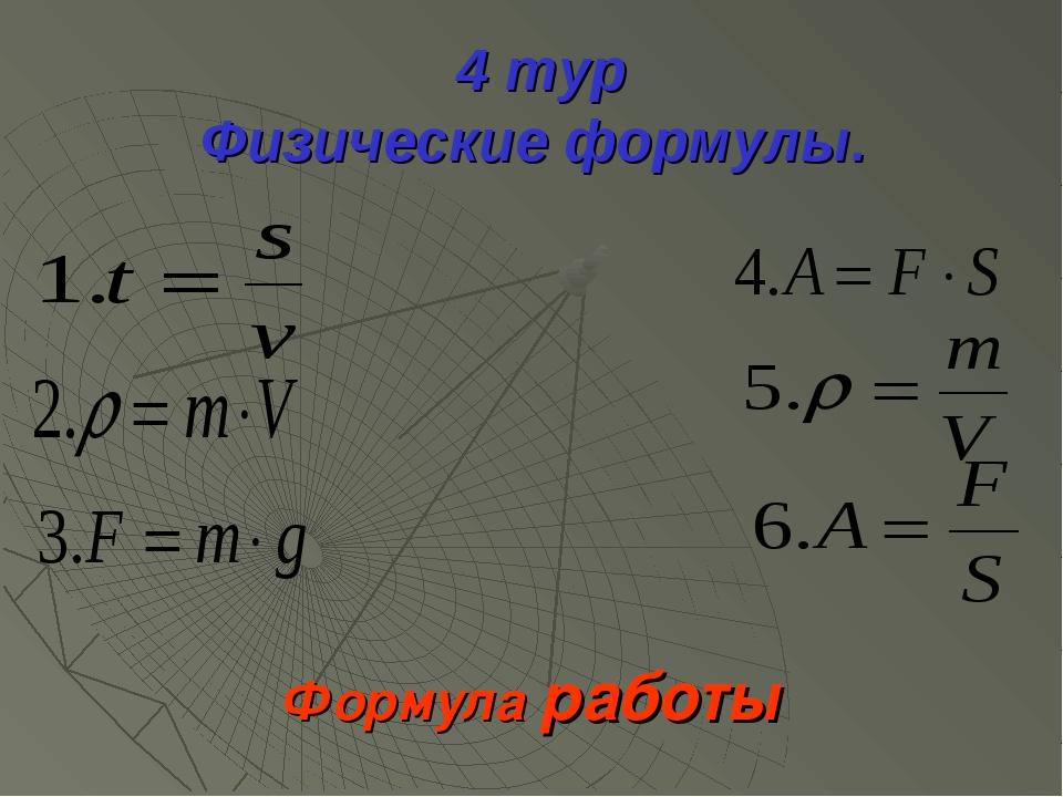4 тур Физические формулы. Формула работы