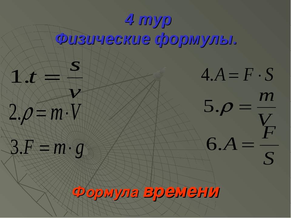 4 тур Физические формулы. Формула времени