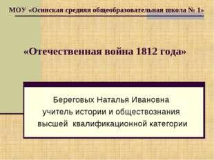 Береговых Наталья Ивановна учитель истории и обществознания высшей квалификац
