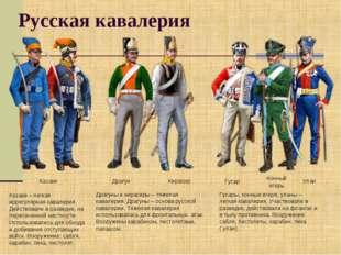 Русская кавалерия Казаки – легкая иррегулярная кавалерия. Действовали в разве