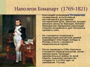 Наполеон Бонапарт (1769-1821) Блестящий полководец. По характеру независимый,