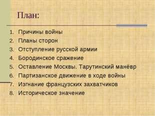 План: Причины войны Планы сторон Отступление русской армии Бородинское сражен