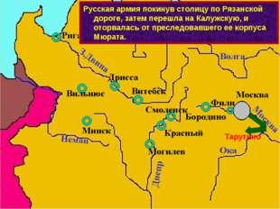 Тарутино Русская армия покинув столицу по Рязанской дороге, затем перешла на
