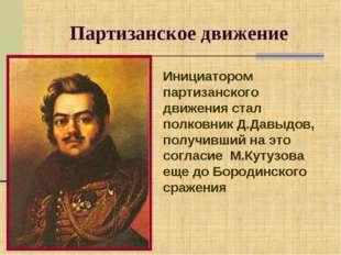 Партизанское движение Инициатором партизанского движения стал полковник Д.Дав