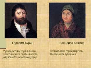 Герасим Курин Василиса Кожина Руководитель крупнейшего крестьянского партизан