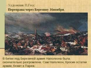 Художник П.Гесс Переправа через Березину 16ноября. В битве под Березиной арм