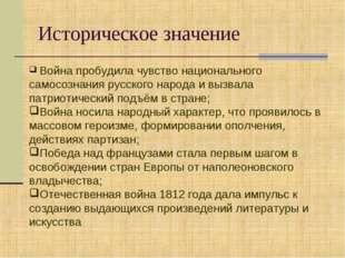 Историческое значение Война пробудила чувство национального самосознания русс