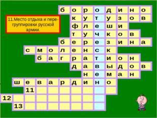 11.Место отдыха и пере- группировки русской армии.