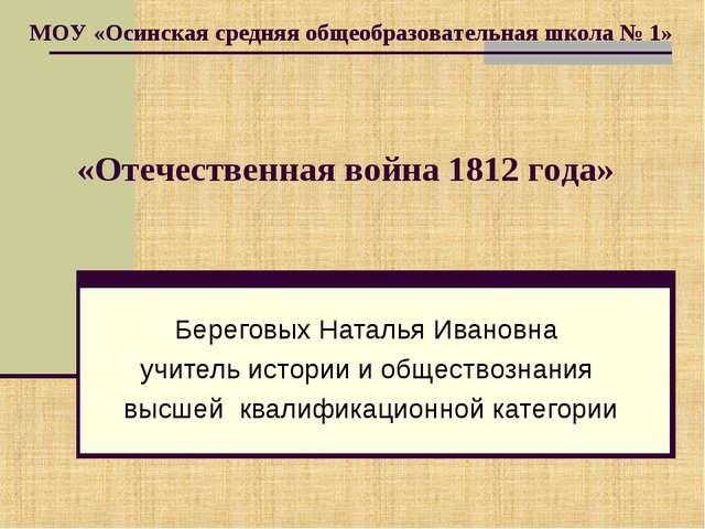 Береговых Наталья Ивановна учитель истории и обществознания высшей квалификац...