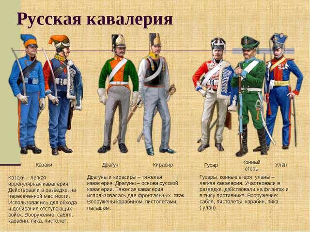 Русская кавалерия Казаки – легкая иррегулярная кавалерия. Действовали в разве...