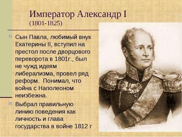 Император Александр I (1801-1825) Сын Павла, любимый внук Екатерины II, вступ...