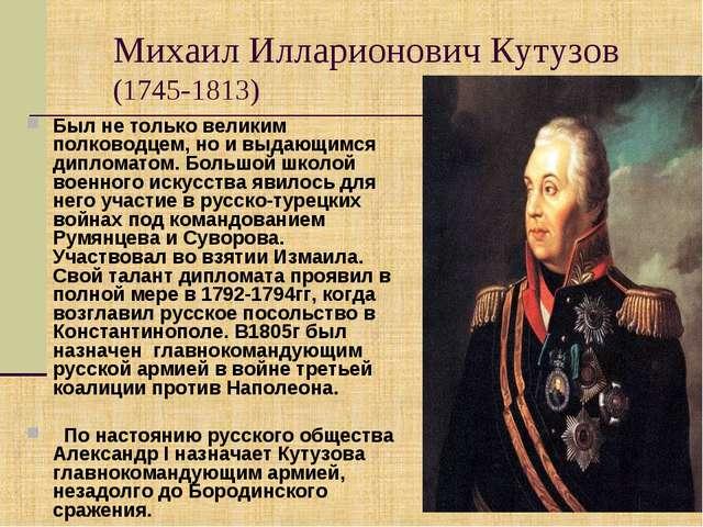 Михаил Илларионович Кутузов (1745-1813) Был не только великим полководцем, но...
