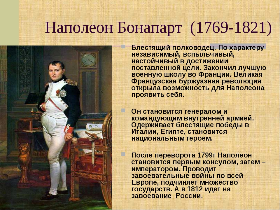 Наполеон Бонапарт (1769-1821) Блестящий полководец. По характеру независимый,...