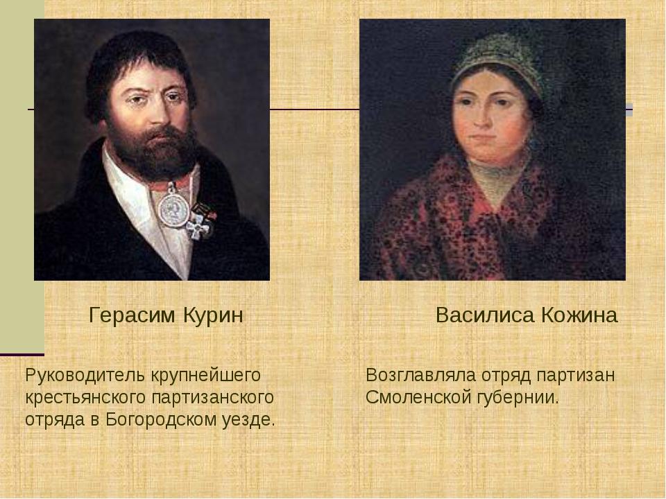 Герасим Курин Василиса Кожина Руководитель крупнейшего крестьянского партизан...