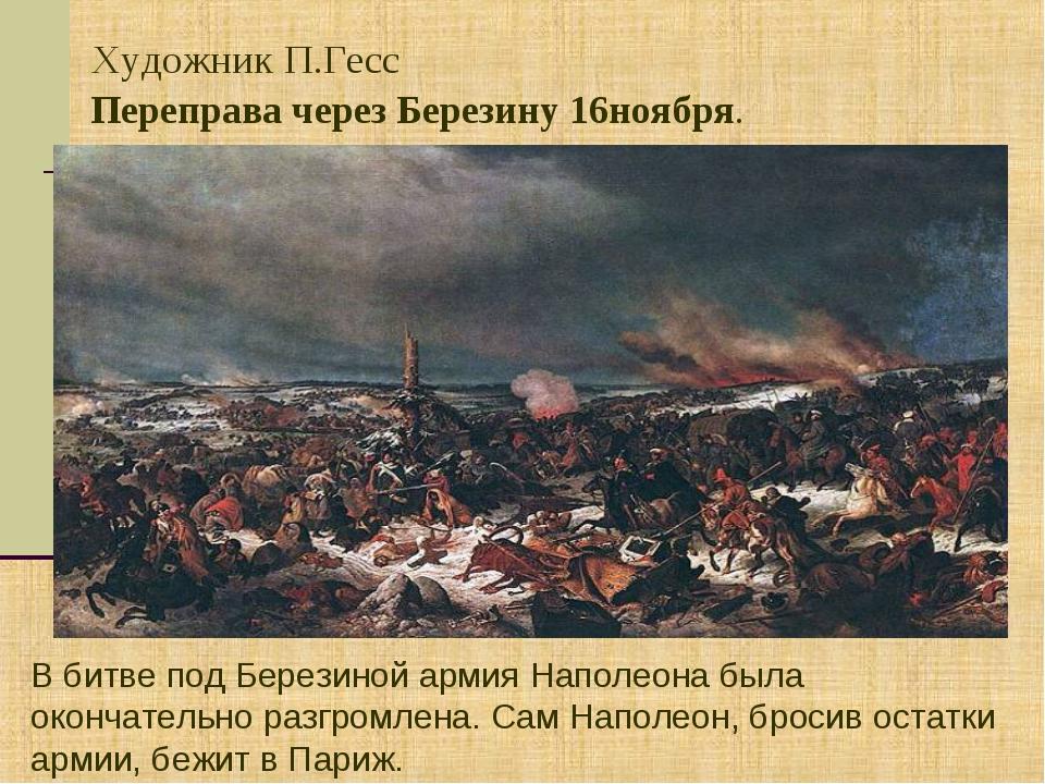 Художник П.Гесс Переправа через Березину 16ноября. В битве под Березиной арм...