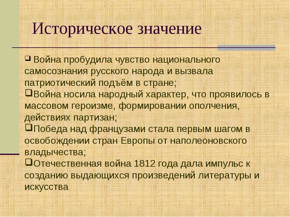 Историческое значение Война пробудила чувство национального самосознания русс...