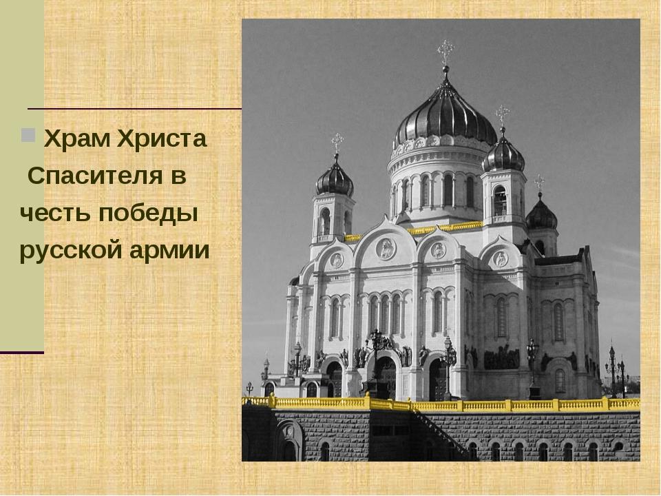 Храм Христа Спасителя в честь победы русской армии