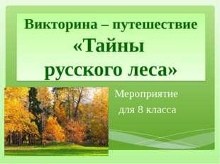 Викторина – путешествие «Тайны русского леса» Мероприятие для 8 класса
