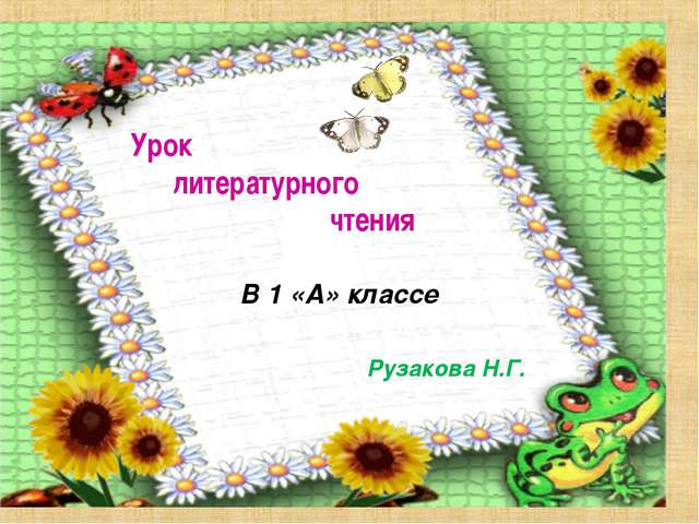 Урок литературного чтения В 1 «А» классе Рузакова Н.Г.