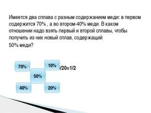 Имеется два сплава с разным содержанием меди: в первом содержится 70% , а во