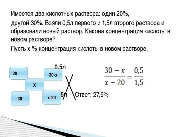 Имеется два кислотных раствора: один 20%, другой 30%. Взяли 0,5л первого и 1,...