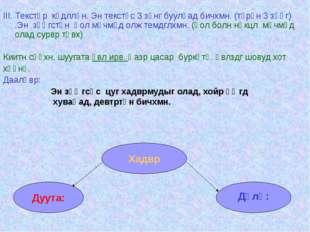 III. Текстәр көдллһн. Эн текстәс 3 зәнг буулһад бичхмн. (түрүн 3 зәңг) .Эн з