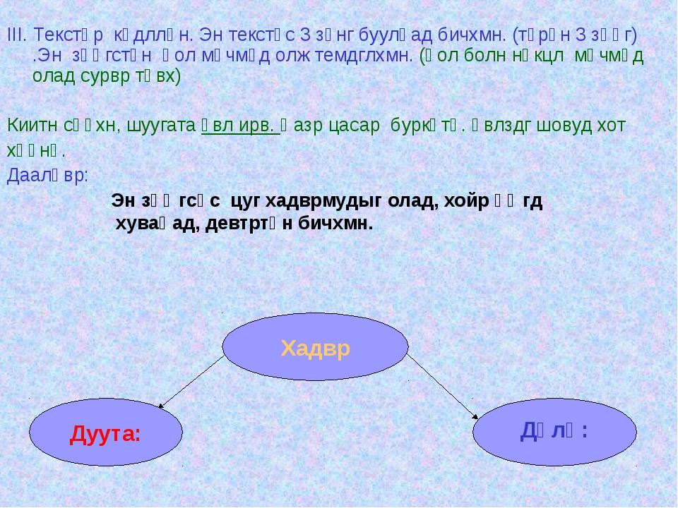III. Текстәр көдллһн. Эн текстәс 3 зәнг буулһад бичхмн. (түрүн 3 зәңг) .Эн з...