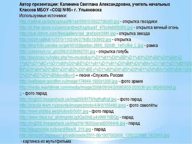 Автор презентации: Калинина Светлана Александровна, учитель начальных Классов...
