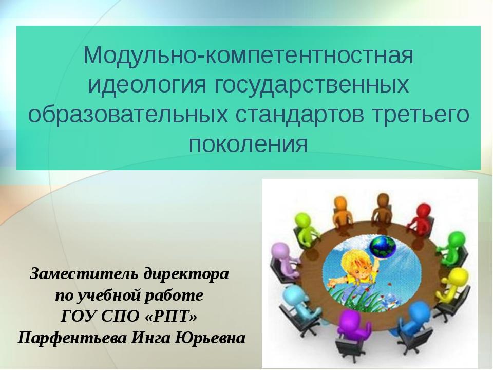Модульно-компетентностная идеология государственных образовательных стандарто...