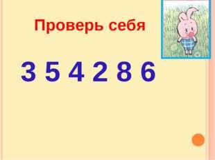 Проверь себя 3 5 4 2 8 6